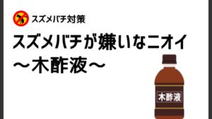 『木酢液(もくさくえき)』を使ったスズメバチ対策の方法